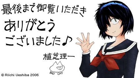File:End ueshiba.jpg