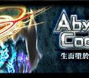 活動任務/AbyssCode03 生而墮於虛無