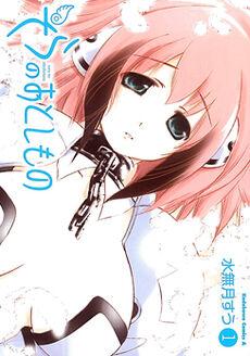 Sora no Otoshimono vol01