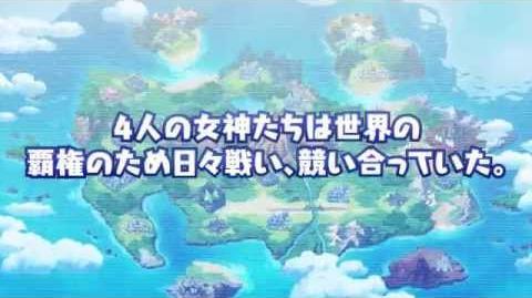 PS Vita「超女神信仰 ノワール 激神ブラックハート」 PV ゴーニーキューでマストバイ!編