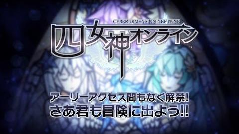 「四女神オンライン」イメージムービー