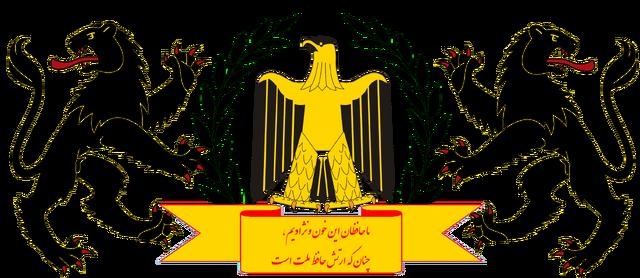 File:Coat of Arms of Schalamzaar.png