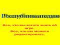 Миниатюра для версии от 19:41, апреля 18, 2009