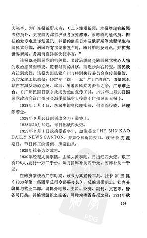 File:广州报业P107.jpg