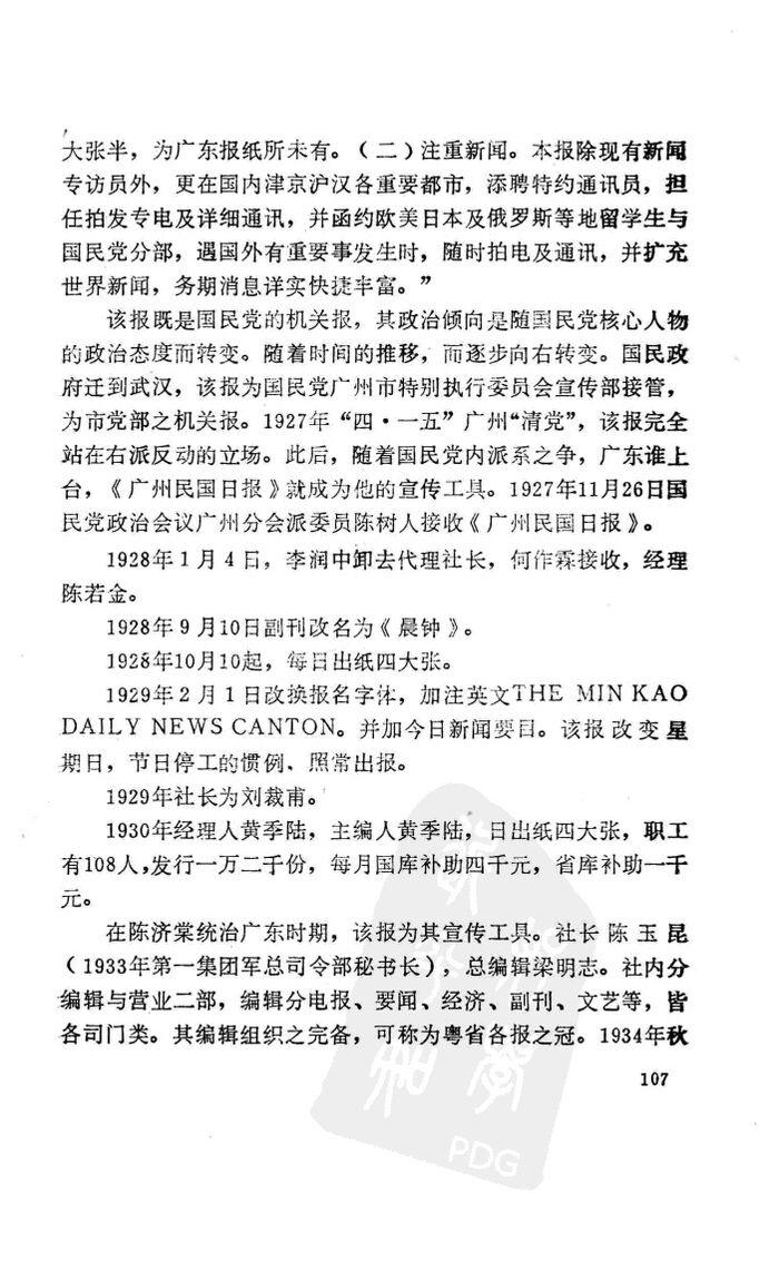广州报业P107
