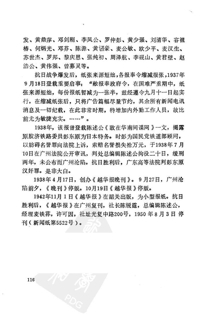 广州报业P116