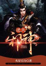 Yun Che atg cover