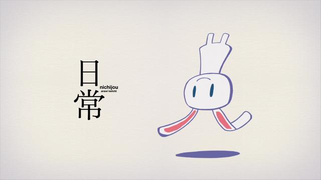 File:Nichijou 1 - 1.png