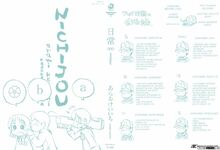 Nichijou-3438791