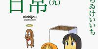 Nichijou Manga Volume 9