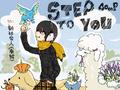 Shinsha step2u