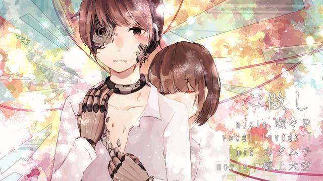File:InvaderT - Kokoronashi.png