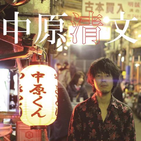 File:Nakahara-kun NPRO-0005.png