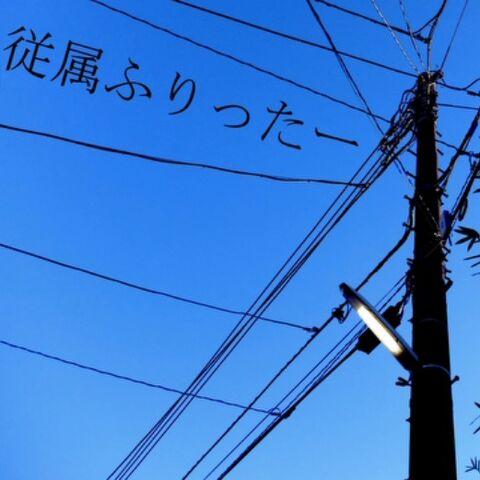 File:Juuzoku Fritters.jpg
