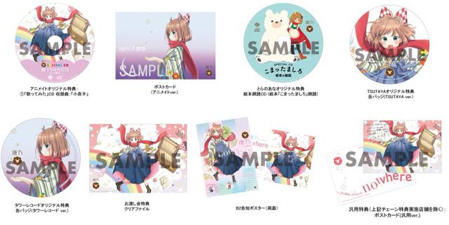 File:Kano 1st album - tokuten.png