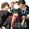 Ikemen Voice Paradise 4