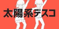 Taiyoukei Disco