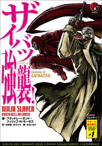 File:Ninja Slayer Novel 5.jpg