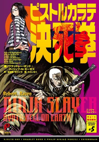 File:Ninja Slayer Novel 9.jpg