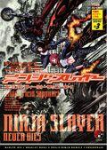Ninja Slayer Novel 15