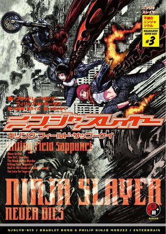 File:Ninja Slayer Novel 15.jpg