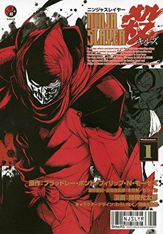 File:Ninja Slayer Kills 1.jpg