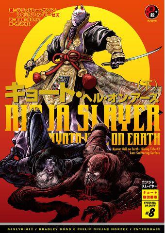 File:Ninja Slayer Novel 12.jpg
