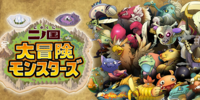Ni no Kuni Daibouken Monsters