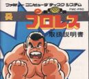 Pro Wrestling - Famicom Wrestling Association