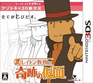 Professor Layton and the Mask of Miracle cover