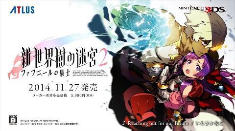 『新・世界樹の迷宮2 ファフニールの騎士』 PV-2