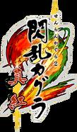 Senran Kagura 2 JP logo