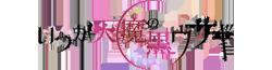 File:KuroUsagiWiki-wordmark.png