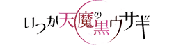 KuroUsagiWiki-wordmark
