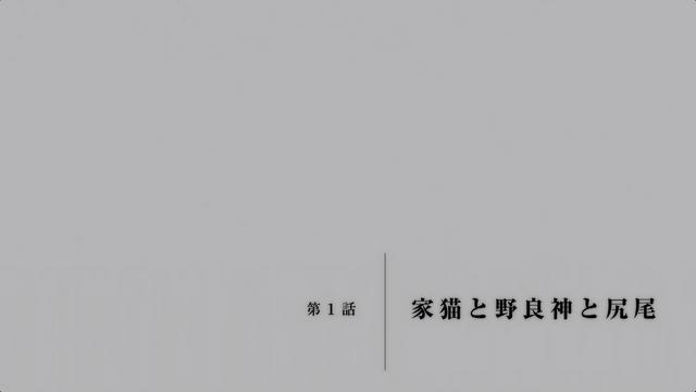 File:Episode 01.png
