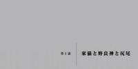 Noragami Episode 01