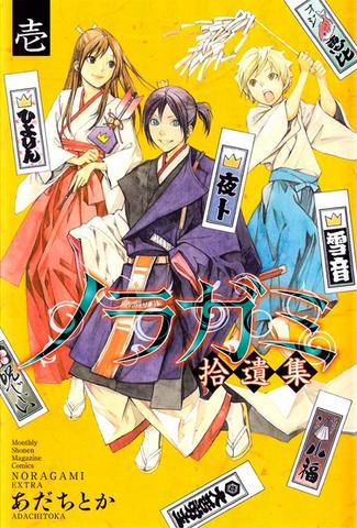 File:Noragami Shuuishuu Cover.png