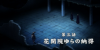 Yura Keikain's Assent (episode)