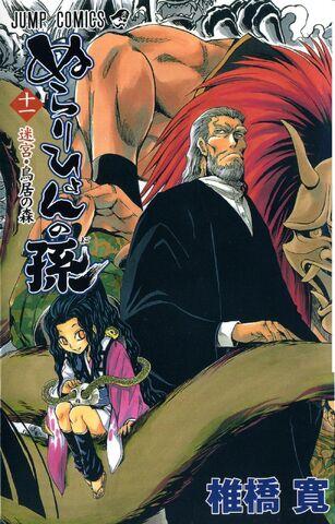 File:Nurarihyon no Mago vol 11.jpg