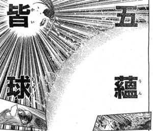 Goun Kaikyū