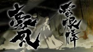 Raikonbō Takakaze 2