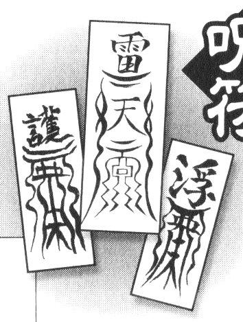File:Shikigami.jpg