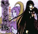 Nurarihyon no Mago: Kyōto Fantasy Night Talk