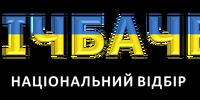 Pivnichbachennya Natsionalnyi Vidbir