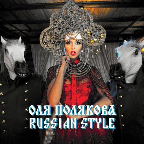 File:Russian Style.jpg