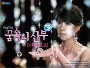 Bride in Dream RM 3M
