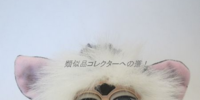 Poobee (Furby Fake)