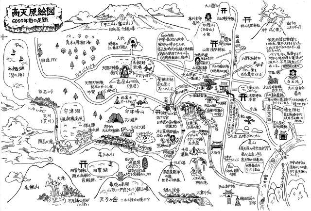 File:Map of Takamagahara.jpg