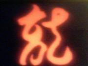 File:180px-Dragon clan crest..jpg