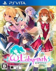 Omega Labyrinth Japanese Box Art